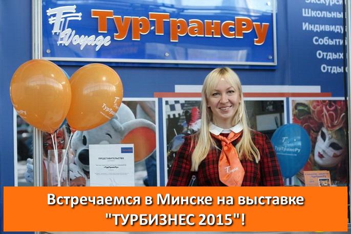 """Регистрация на семинар """"Туртранс-Вояж"""""""