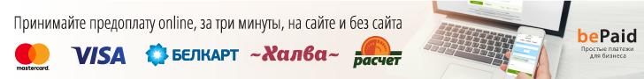 Онлайн-платежи для турфирм