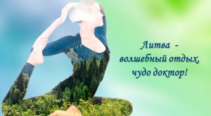 litvaBYsan1000