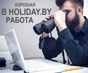 Ищем крутого продавца рекламы на Holiday.by