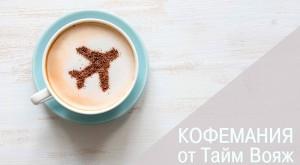 Drinks_Coffee_Air60x1600_01
