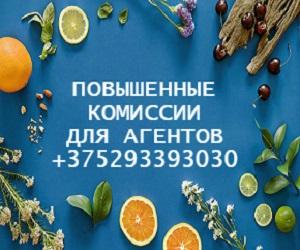 Центр бронирования Sletat.ru в Минске