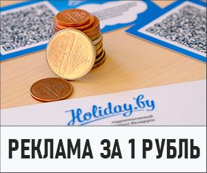 Реклама на Holiday.by за 1 рубль только в апреле 2020