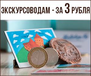 Реклама на Holiday.by за 3 рубля для экскурсоводов