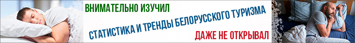Ежемесячная статистика спроса на туристические услуги в Беларуси. Детальная аналитика Holiday.by