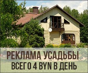 Реклама на Holiday.by за 4 рубля для агроусадеб